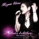 """Silver Jubilee"" 2nd edition Live at Motion Blue yokohama 25th Anniversary Live/椎名 恵"