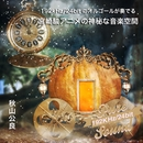 192kHz/24bitのオルゴールが奏でる宮崎駿アニメの神秘な音楽空間/秋山公良