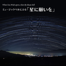 ミュージックベルによる 「星に願いを」/森のトントゥ達/ 菅田富士江