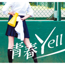 青春Yell/E-yell