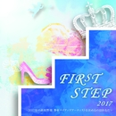 FIRST STEP 2017/Various Artists