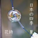 日本の四季 夏/花詩