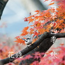 日本の四季 秋/花詩