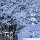日本の四季 冬/花詩