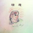 瑞庵/三野瑞枝