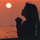 はるかな祈り/冨岡佐和子