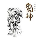鬼神/由利龍示