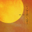 ヒノカミホシノタミ/神村茂三