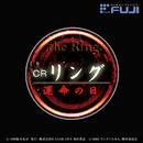 CRリング 運命の日 オリジナルサウンドトラック/FUJISHOJI ORIGINAL