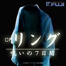 CRリング 呪いの7日間 オリジナルサウンドトラック/FUJISHOJI ORIGINAL