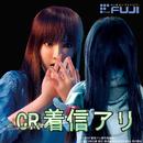 CR着信アリ オリジナルサウンドトラック/FUJISHOJI ORIGINAL