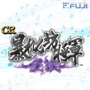 CR暴れん坊将軍 怪談 オリジナルサウンドトラック/FUJISHOJI ORIGINAL