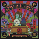 GHOST IN THE WELL/極楽浄土