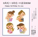 0歳児~3歳児への童謡BGM/山本健二 & 宮下多恵子
