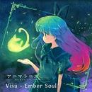 アニマトニス - Animahtnis [Visu - Ember Soul]/舞風-Maikaze/時音-Tokine