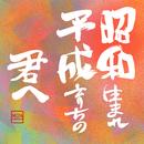 昭和生まれ平成育ちの君へ/miya takehiro