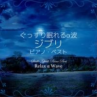 ぐっすり眠れるα波 ~ ジブリ ピアノ・ベスト/Relax α Wave