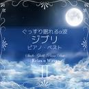ぐっすり眠れるα波 ~ ジブリ ピアノ・ベストII/Relax α Wave