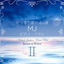 ぐっすり眠れるα波 ~ MJ ピアノ・ベスト II/Relax α Wave