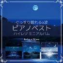 ぐっすり眠れるα波 ピアノベスト ハイレゾミニアルバム(ジブリ、ディズニー、MJ)/Relax α Wave