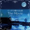 ぐっすり眠れるα波 ~ The Movie ピアノ・ベスト/Relax α Wave