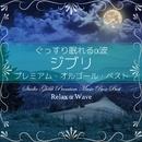 ぐっすり眠れるα波 ~ ジブリ プレミアム・オルゴール・ベスト/Relax α Wave