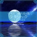 ぐっすり眠れるα波 ~ クラシック ピアノ・ベスト/Relax α Wave