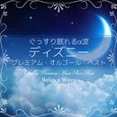 ぐっすり眠れるα波 ~ ディズニー プレミアム・オルゴール・ベスト/Relax α Wave