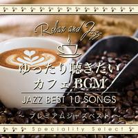 ゆったり聴きたいカフェBGM~プレミアムジャズベスト/Cafe lounge Jazz