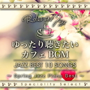 ゆったり聴きたいカフェBGM Spring Jazz Piano Best/Cafe lounge Jazz