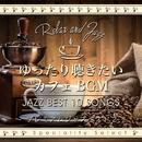 ゆったり聴きたいカフェBGM プレミアムジャズベスト2/Cafe lounge Jazz