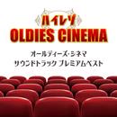 ハイレゾ・オールディーズ・シネマ サウンドトラック・プレミアムベスト/101 Strings Orchestra