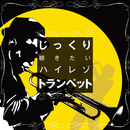 じっくりと聴きたいハイレゾ トランペット・ソングス・セレクション 20/101 Strings Orchestra