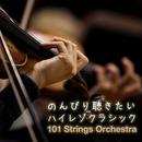 のんびり聴きたいハイレゾクラシック/101 Strings Orchestra