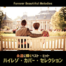 Forever Beautiful Melodies 永遠に輝く洋楽ベスト・ヒット ハイレゾ・カバー・セレクション/101 Strings Orchestra