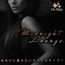Midnight Lounge ~夜更けに聴きたい大人のボサノヴァ/Various Artists