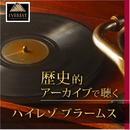 歴史的アーカイブで聴くハイレゾブラームス/Various Artists