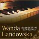 """偉大なる女性ピアニスト """"Wanda Landowska""""/Wanda Landowska"""