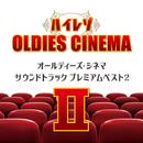 ハイレゾ・オールディーズ・シネマ サウンドトラック・プレミアムベスト 2/101 Strings Orchestra