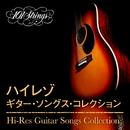 ハイレゾ・ギター・ソングス・コレクション/101 Strings Orchestra