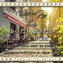 ゆったり聴きたいカフェBGM~ 贅沢時間にやすらぎアフタヌーン・ボッサ・ベスト/Various Artists