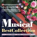 オーケストラで聴く ミュージカル・ベスト・コレクション/101 Strings Orchestra