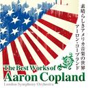 The Best Works of アーロン・コープランド~素晴らしきアメリカ音楽の世界/ロンドン交響楽団