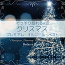ぐっすり眠れるα波  ~ クリスマス プレミアム・オルゴール・ベスト/Relax α Wave