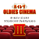 ハイレゾ・オールディーズ・シネマサウンドトラック・プレミアムベスト3/101 Strings Orchestra