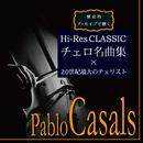 歴史的アーカイブで聴く ハイレゾクラシックチェロ名曲集× 20世紀最大のチェリスト パブロ・カザルス/Pablo Casals
