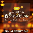ゆったり癒しの夜ジャズピアノ~隠れ家バーで流れる心落ち着くBGM~/Relaxing Piano Crew