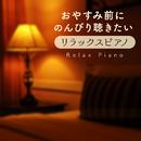 おやすみ前にのんびり聴きたいリラックスピアノ/Relaxing Piano Crew
