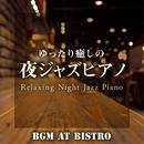 ゆったり癒しの夜ジャズピアノ~ビストロで流れる会話がはずむBGM~/Relaxing Piano Crew