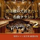 一度は聴いておきたい名曲クラシック Vol.2 ~後期ロマン派音楽 厳選曲集/Various Artists